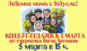 Anons_sobiyiy_dlya_detey_5-8.03_16_10