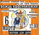 Anons_sobiyiy_dlya_detey_5-8.03_16_11