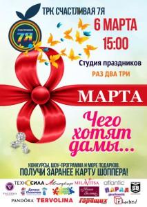 Anons_sobiyiy_dlya_detey_5-8.03_16_12
