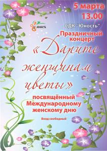 Anons_sobiyiy_dlya_detey_5-8.03_16_14