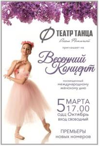 Anons_sobiyiy_dlya_detey_5-8.03_16_2