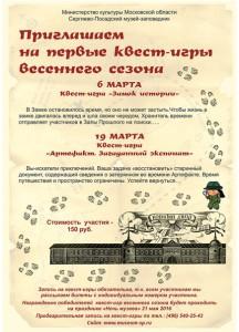 Anons_sobiyiy_dlya_detey_5-8.03_16_3