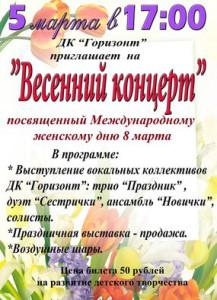 Anons_sobiyiy_dlya_detey_5-8.03_16_5