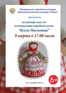 Anons_sobiyiy_dlya_detey_5-8.03_16_8