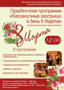 Anons_sobiyiy_dlya_detey_5-8.03_16_9