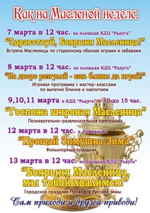 Maslennitca_07-13.03_16_