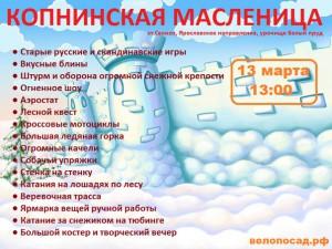 Maslennitca_07-13.03_16_1
