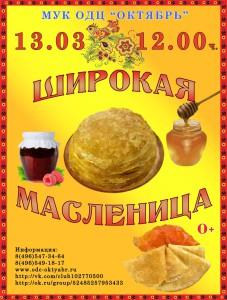 Maslennitca_07-13.03_16_12