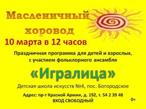 Maslennitca_07-13.03_16_4