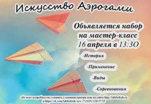 Anons_sobiyiy_dlya_detey_16_17_04_16_