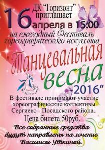Anons_sobiyiy_dlya_detey_16_17_04_16_2