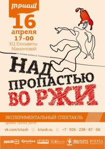 Anons_sobiyiy_dlya_detey_16_17_04_16_3