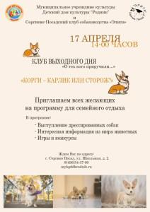 Anons_sobiyiy_dlya_detey_16_17_04_16_8