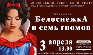 Anons_sobiyiy_dlya_detey_2-3.04_16_1