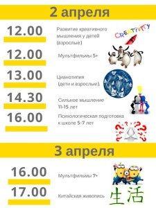 Anons_sobiyiy_dlya_detey_2-3.04_16_2
