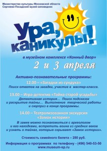 Anons_sobiyiy_dlya_detey_2-3.04_16_3