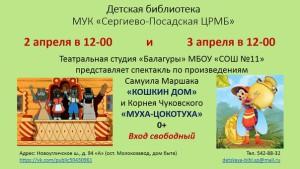 Anons_sobiyiy_dlya_detey_2-3.04_16_4