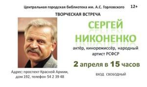 Anons_sobiyiy_dlya_detey_2-3.04_16_7