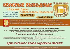 Anons_sobiyiy_dlya_detey_30_04_03_05_16_