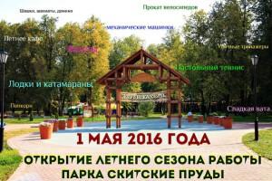 Anons_sobiyiy_dlya_detey_30_04_03_05_16_1