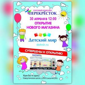 Anons_sobiyiy_dlya_detey_30_04_03_05_16_11