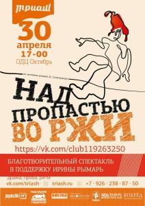 Anons_sobiyiy_dlya_detey_30_04_03_05_16_12