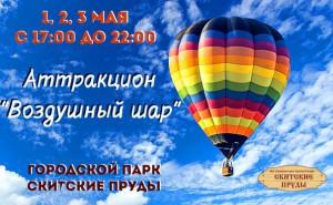 Anons_sobiyiy_dlya_detey_30_04_03_05_16_2