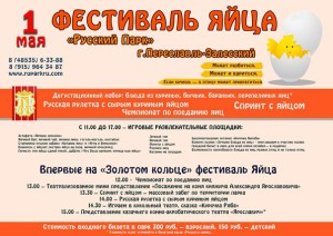 Anons_sobiyiy_dlya_detey_30_04_03_05_16_6