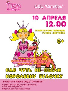 Anons_sobiyiy_dlya_detey_9_10_04_16_4