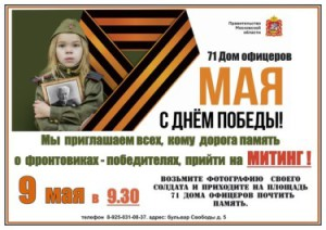 9-maya-v-sergievom-posade_17