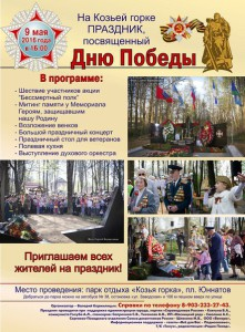 9-maya-v-sergievom-posade_19