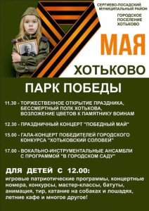 9-maya-v-sergievom-posade_20