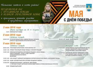 9-maya-v-sergievom-posade_23