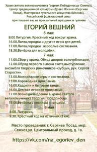 9-maya-v-sergievom-posade_4