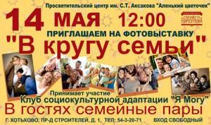Anons_sobiyiy_dlya_detey_14-15_05_16_