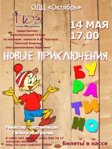 Anons_sobiyiy_dlya_detey_14-15_05_16_10