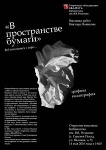 Anons_sobiyiy_dlya_detey_14-15_05_16_11