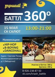 Anons_sobiyiy_dlya_detey_14-15_05_16_16