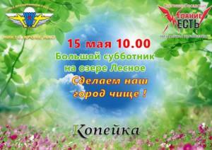 Anons_sobiyiy_dlya_detey_14-15_05_16_2