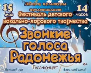 Anons_sobiyiy_dlya_detey_14-15_05_16_6