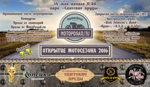 Anons_sobiyiy_dlya_detey_14-15_05_16_8
