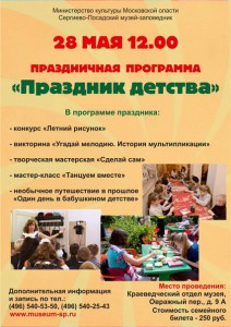 Anons_sobiyiy_dlya_detey_28-29_05_16_1