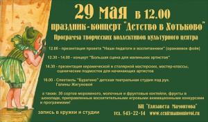 Anons_sobiyiy_dlya_detey_28-29_05_16_10