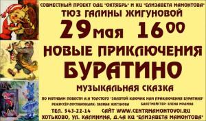 Anons_sobiyiy_dlya_detey_28-29_05_16_12