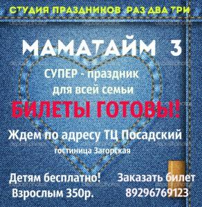 Anons_sobiyiy_dlya_detey_28-29_05_16_13