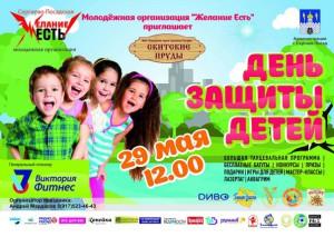 Anons_sobiyiy_dlya_detey_28-29_05_16_2