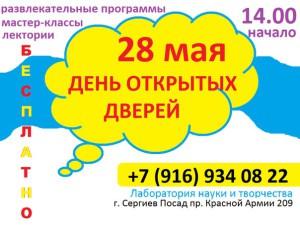 Anons_sobiyiy_dlya_detey_28-29_05_16_3