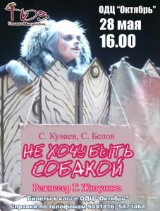 Anons_sobiyiy_dlya_detey_28-29_05_16_7