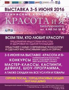 Anons_sobiyiy_dlya_detey_4-5_06_16_