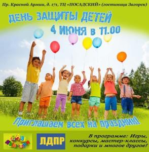 Anons_sobiyiy_dlya_detey_4-5_06_16_2